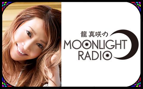 『龍 真咲のMOONLIGHT RADIO』2月14日の放送は・・・