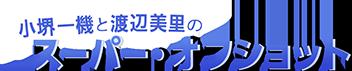 小堺一機と渡辺美里のスーパー・オフショット