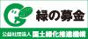 国土緑化推進機構