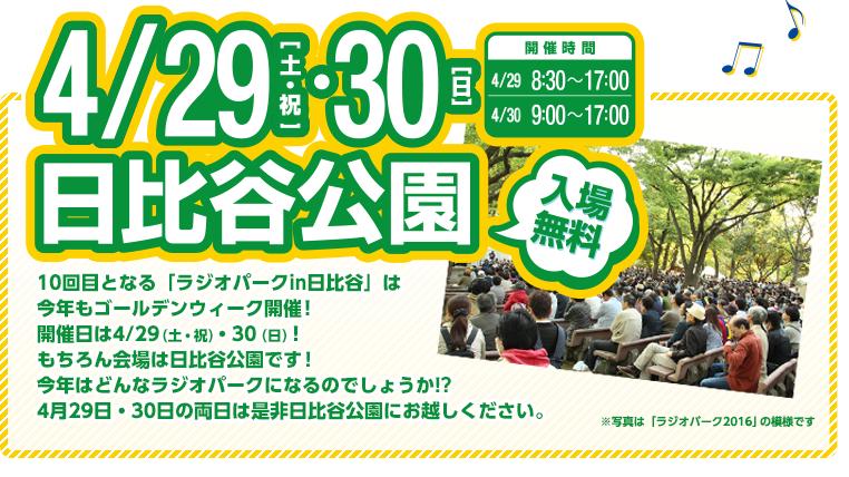 4/26(土)・27(日)日比谷公園 入場無料
