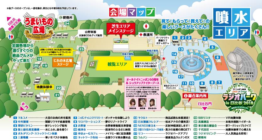 会場内MAP