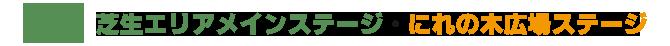 芝生エリアメインステージ/にれの木広場ステージ イベント予定