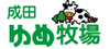成田ゆめ牧場