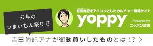 吉田尚記アナが衝動買いしたものとは!?