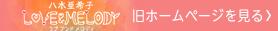 八木亜希子LOVE&MELODY旧ページ