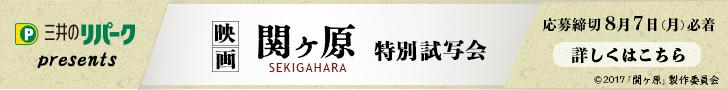 映画「関ケ原」試写会応募フォーム