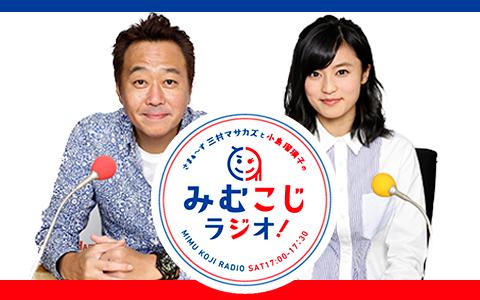さまぁ〜ず三村マサカズと小島瑠璃子の「みむこじラジオ!」