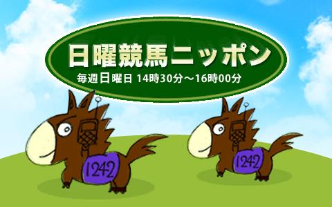 日曜競馬ニッポン