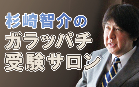 杉崎智介のガラッパチ受験サロン