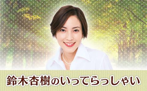 鈴木杏樹のいってらっしゃい