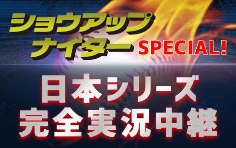 ショウアップナイタースペシャル 日本シリーズ 第2戦 広島×日本ハム