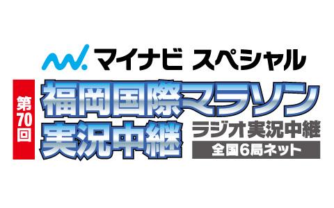 第70 回 福岡国際マラソン実況中継