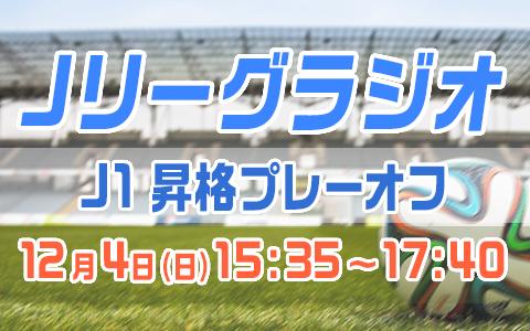 ニッポン放送サッカースペシャル JリーグラジオJ1昇格プレーオフ決勝 セレッソ大阪 対 ファジアーノ岡山