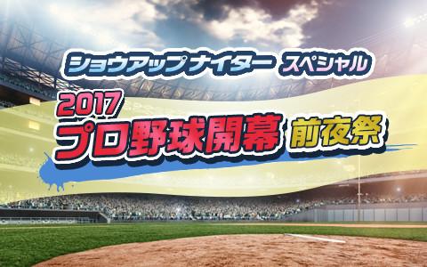 ショウアップナイタースペシャル 2017プロ野球開幕前夜祭