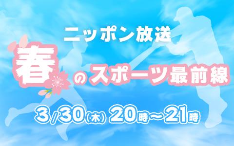 ニッポン放送 春のスポーツ最前線