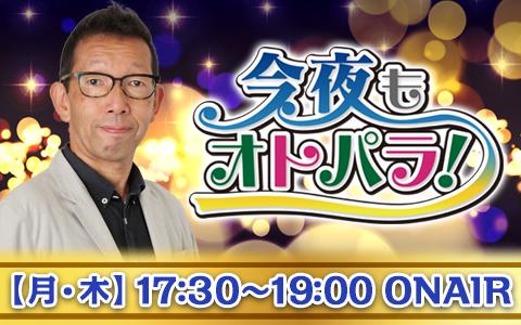 松本秀夫 今夜もオトパラ!Part1