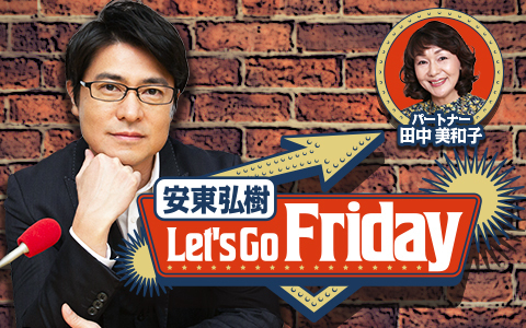 安東弘樹 Let's Go Friday