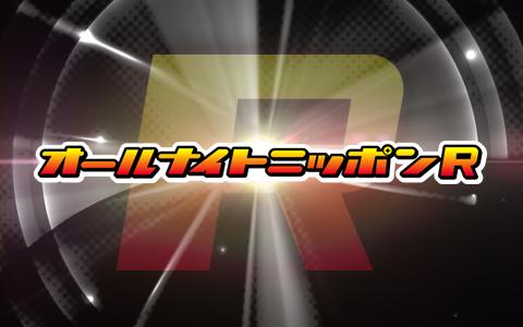 オールナイトニッポンR お笑い有楽城
