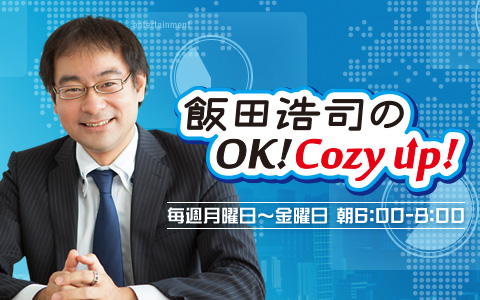 宮家邦彦のOK!Cozy up!Part1