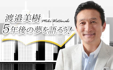 渡邉美樹 5年後の夢を語ろう!