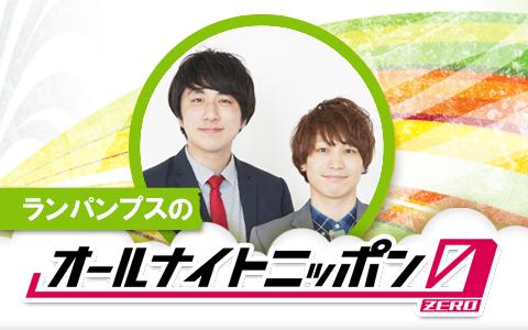 井上苑子のオールナイトニッポン0(ZERO)