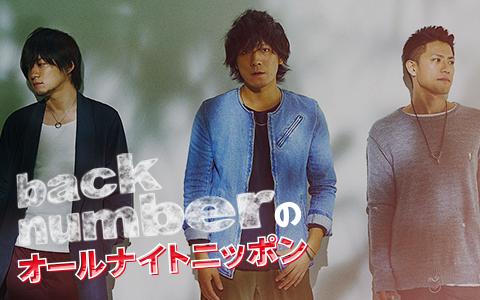 back numberのオールナイトニッポン【最終回】