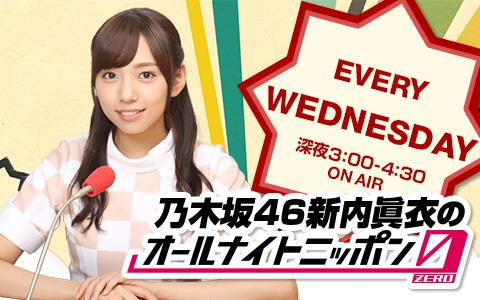 乃木坂46・新内眞衣のオールナイトニッポン0(ZERO)