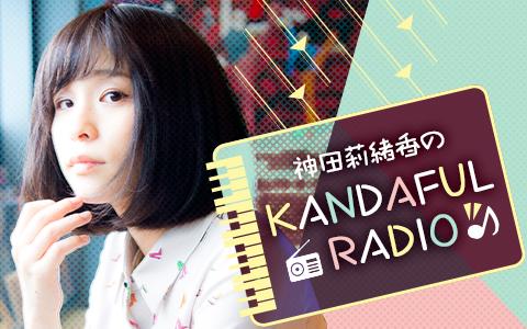 神田莉緒香のKANDAFUL RADIO