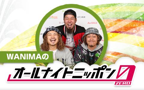 WANIMAのオールナイトニッポン0(ZERO)