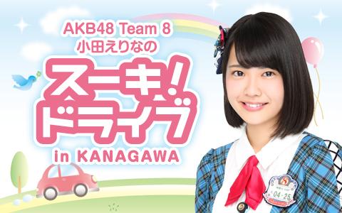 AKB48 Team 8 小田えりなのスーキ!ドライブ In KANAGAWA