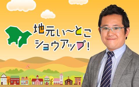 地元い〜とこショウアップ!