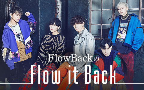 FlowBackのFlow it Back