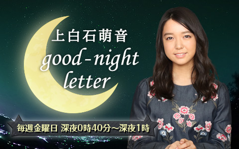 上白石萌音 good-night letter