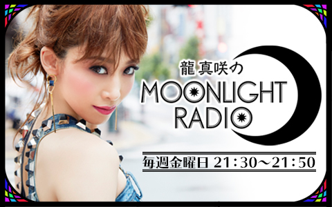 龍 真咲のMOONLIGHT RADIO