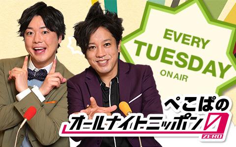 Creepy Nutsのオールナイトニッポン0(ZERO)