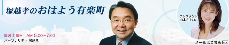 塚越孝の画像 p1_31