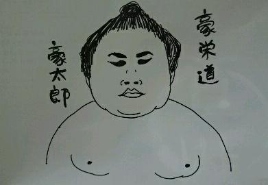豪栄道豪太郎の画像 p1_35