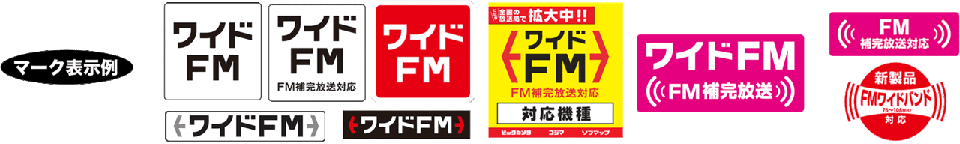 ワイドFM FM補完放送 | ラジオFM93+AM1242 ニッポン放送