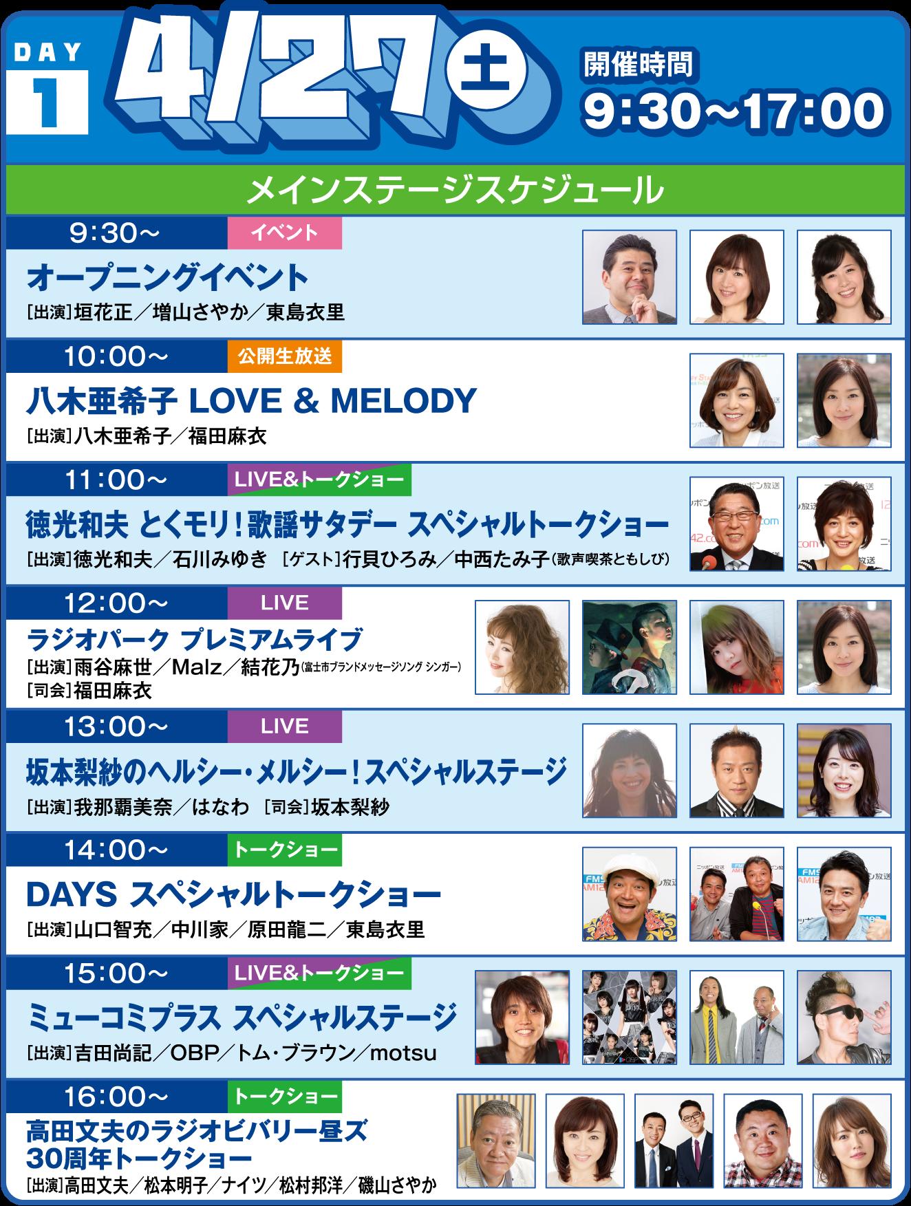 放送 表 ニッポン 番組