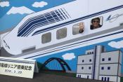 高嶋ひでたけが時速500キロを体感!夢のリニア中央新幹線搭乗レポート【ひでたけのやじうま好奇心】