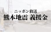 【終了:ご協力ありがとうございました】ニッポン放送 熊本地震義援金