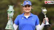 「ホールの移動毎に、ファンとハイファイブをしたことがうれしい。」女子プロゴルフ・レキシー・トンプソン(21歳) スポーツ人間模様