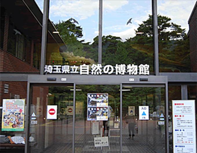埼玉県立「自然の博物館」