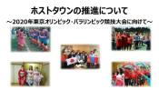 2020年東京五輪・ホストタウンの取組。 【ひでたけのやじうま好奇心】
