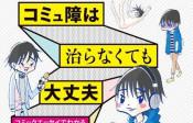 『コミュ障は治らなくても大丈夫』12万部発行の前著に続き、吉田尚記アナウンサーによるコミックエッセイ発売