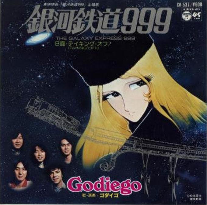 37年前の本日、ゴダイゴ「銀河鉄道999」がリリース。新幹線の発車音にもなった国民的なヒット曲。 【大人のMusic Calendar】