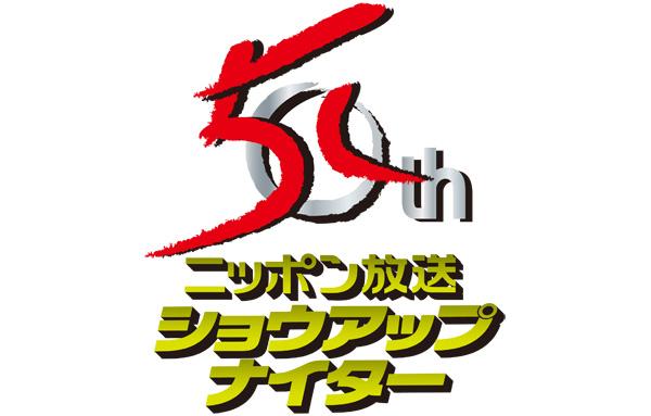 ショウアップナイター50thロゴ