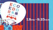 「ECO EDO日本橋2016~五感で楽しむ、江戸の涼~」江戸の頃を感じ、金魚大提灯を眺め金魚スイーツさんぽを楽しむ 【本仮屋ユイカ 笑顔のココロエ】