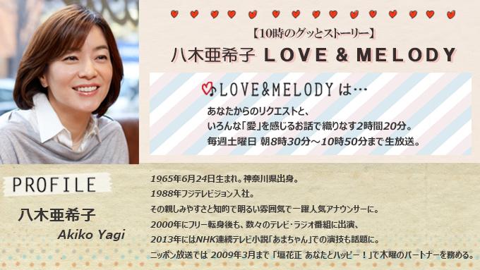 八木亜希子,LOVE&MELODY