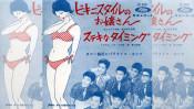 8月12日は命日。ボーカリスト坂本九、初期のヒット曲。 歌謡曲ここがポイント!